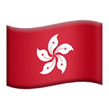 Flag: Hong Kong Sar China Emoji on Apple macOS and iOS iPhones