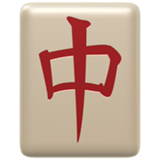 Mahjong Red Dragon Emoji on Apple macOS and iOS iPhones