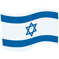 Israel Emoji in Messenger